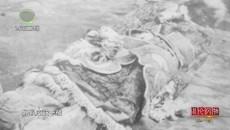 《黄沙掩埋的记忆-元代武将干尸》