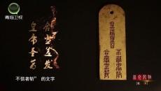 《黄河岸边的皇帝信物-金牌信符》