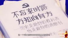老党员的党史手稿