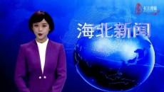 海北新闻联播 20210901