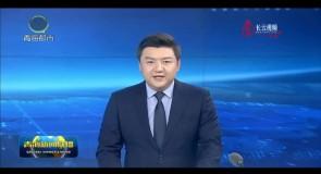 青海新聞聯播 20210604