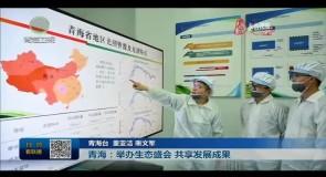 首届中国(青海)美高梅官方网生态博览会 青海:举办生态盛会 共享发展成果