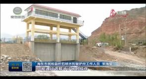 在习近平新时代中国特色社会主义思想指引下——贯彻新发展理念 推动高质量发展 青海:智慧水利建设提升水利现代化水平