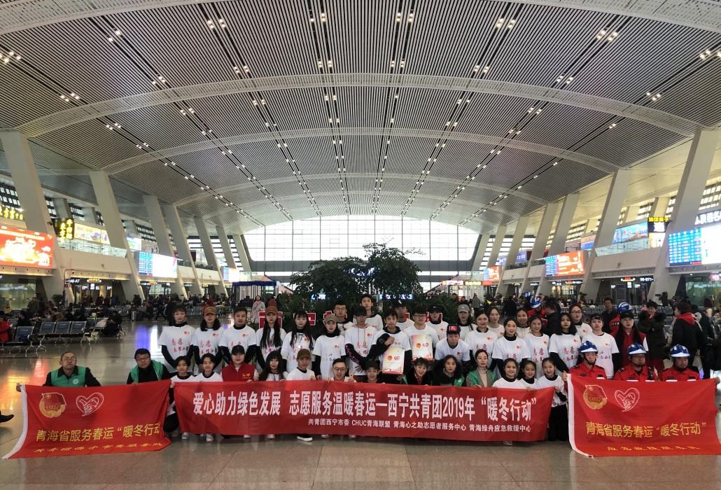 """青海省636名""""暖冬行动""""青年志愿者春运首日上岗服务"""