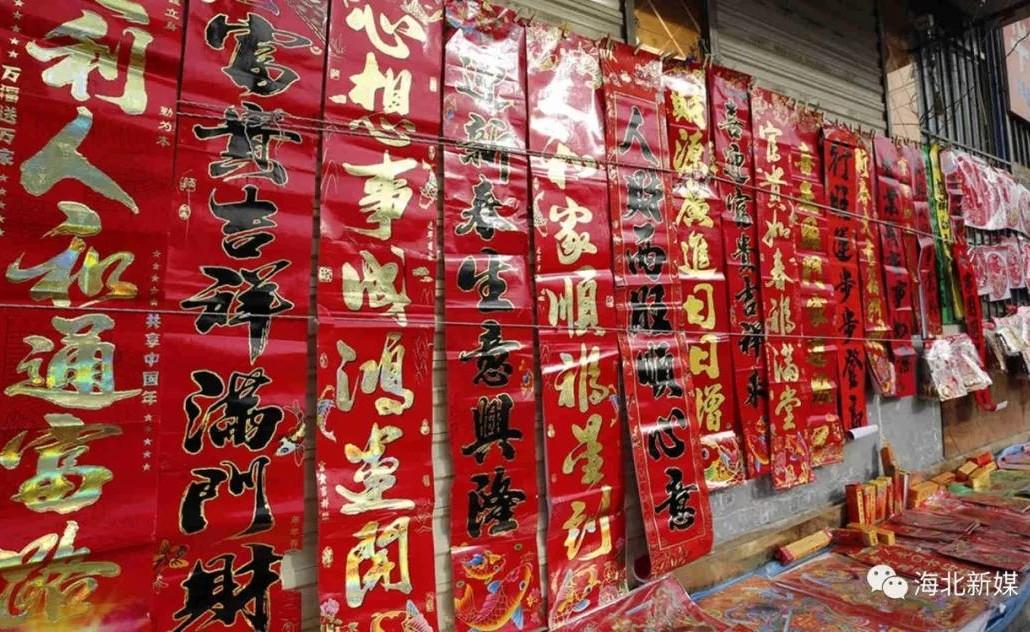 【新春走基层】门源:喜气洋洋迎新春 红红火火年味浓
