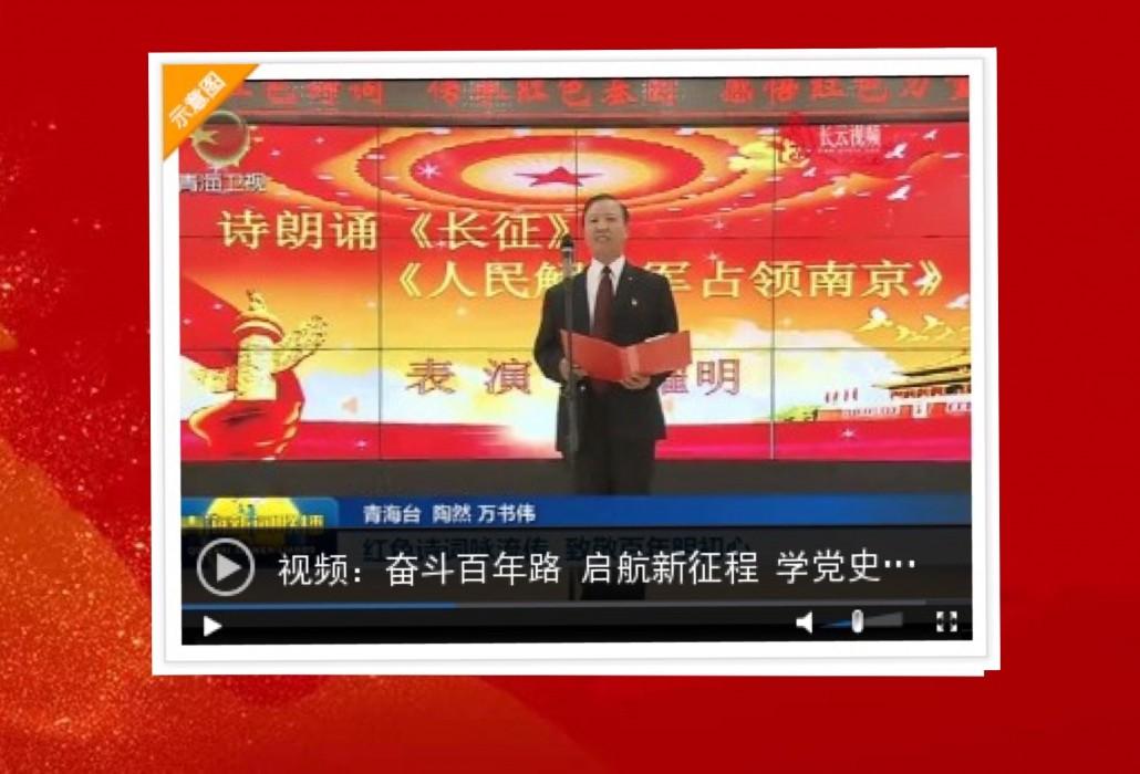 【党史学习教育】视频|红色诗词咏流传 致敬百年明初心