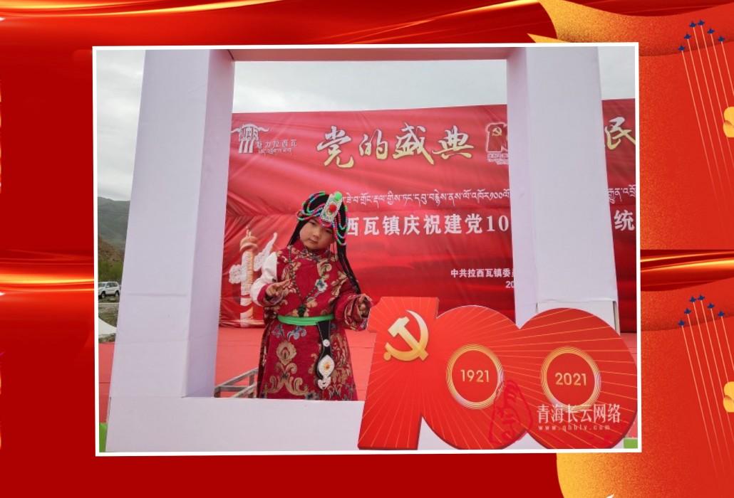 【党史学习教育】贵德县拉西瓦镇庆祝建党100周年活动暨传统牧业工作会开幕