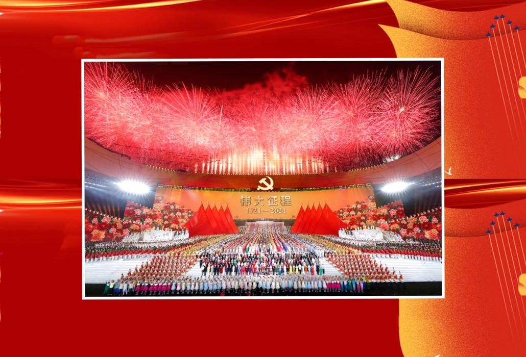 【热点 ? 视频】庆祝中国共产党成立100周年文艺演出