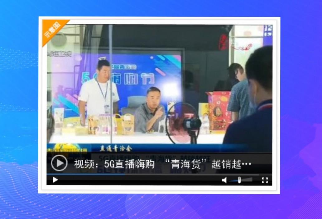 """5G美高梅赌城嗨购 """"青海货""""越销越旺"""