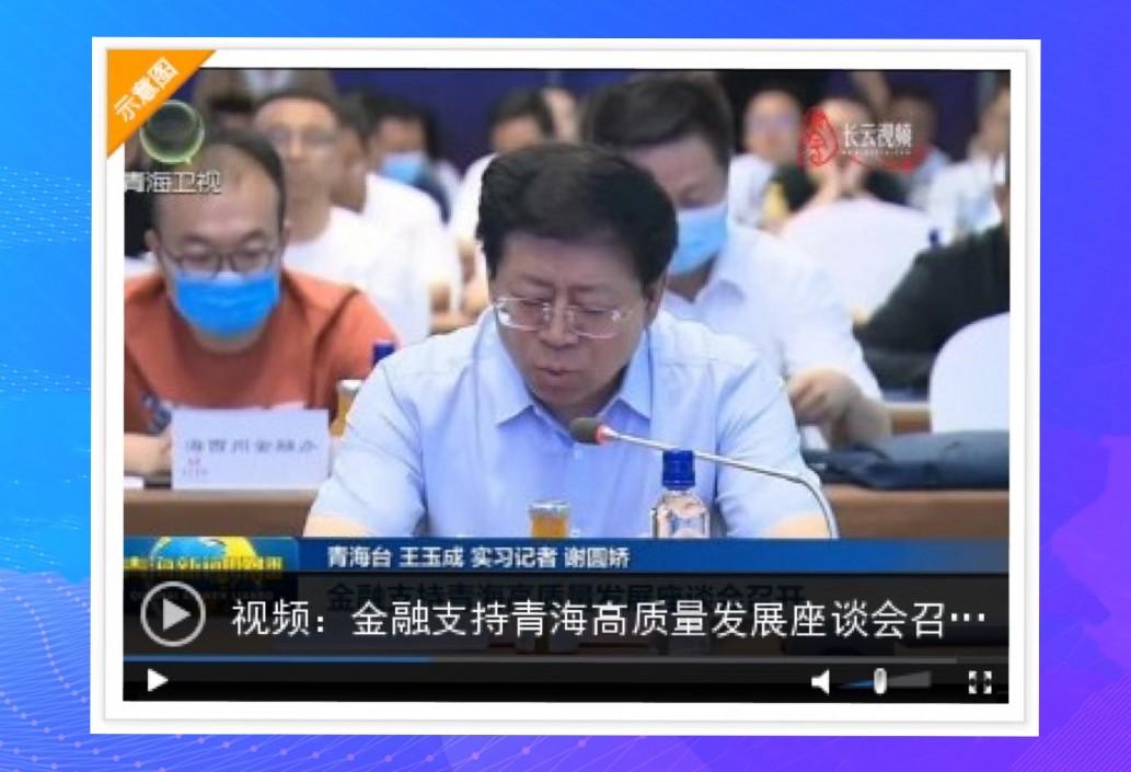 金融支持青海高质量发展座谈会召开