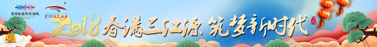 青海春晚《春滿三江源 筑夢新時代》正式錄制