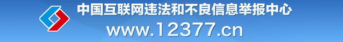 中國互聯網違法和不良信息舉辦中心