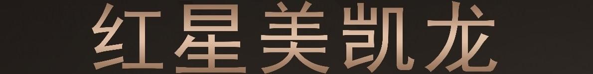 【紅星美凱龍】9月22日團購活動等你來
