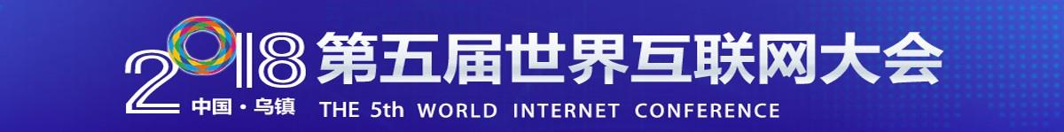 2018第五屆互聯網大會