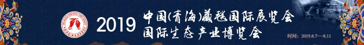 2019中国(青海)藏毯国际展览会 2019国际生态产业博览会