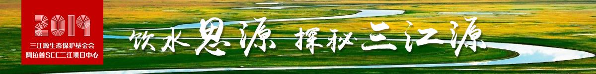 飲水思源 探秘三江源