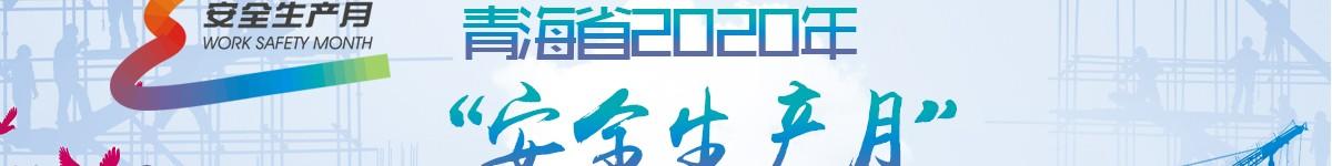 """青海省2020年""""安全生产月"""""""