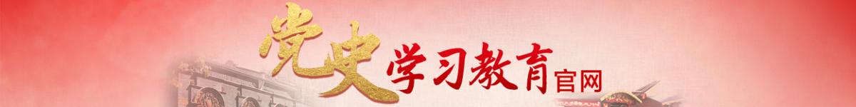 党史学习教育官方网站
