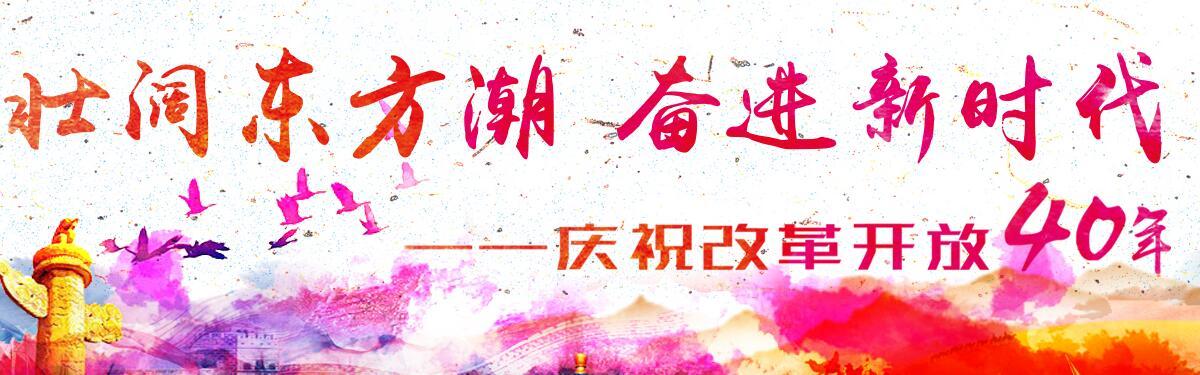 壯闊東方潮 奮進新時代 慶祝改革開放40周年