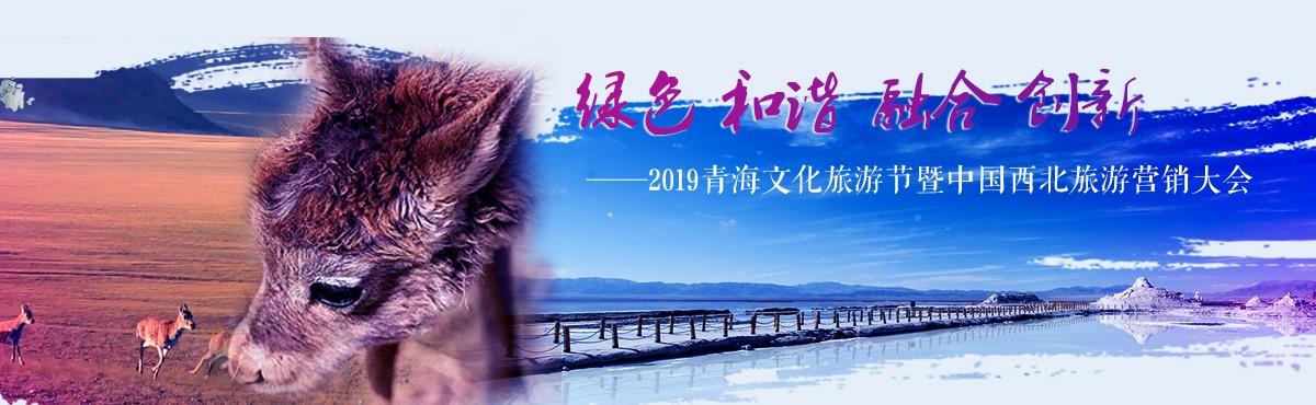 2019青海文化旅游節暨中國西北旅游營銷大會