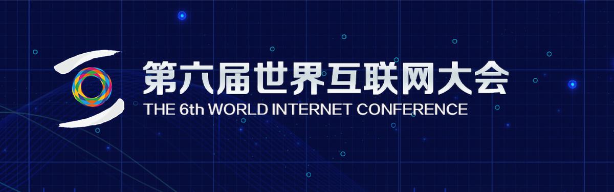 智能互联 开放合作 携手共建网络空间命运共同体——第六届世界互联网大会