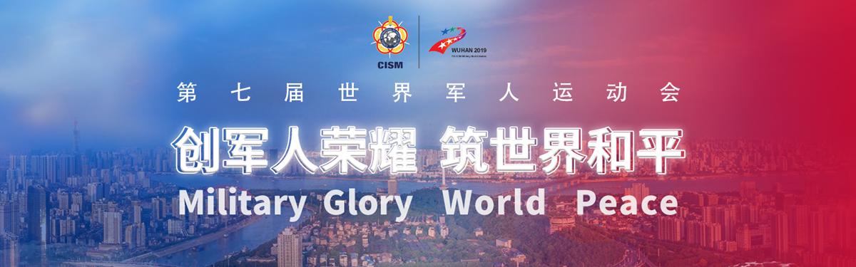 2019世界军人运动会