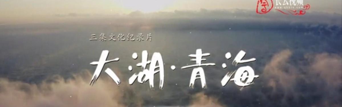 大湖·青海