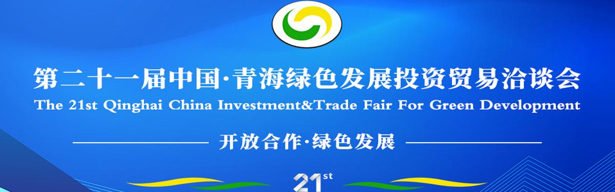 第二十一届中国·青海绿色发展投资贸易洽谈会