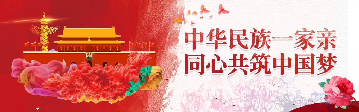 中华民族一家亲  同心共筑中国梦