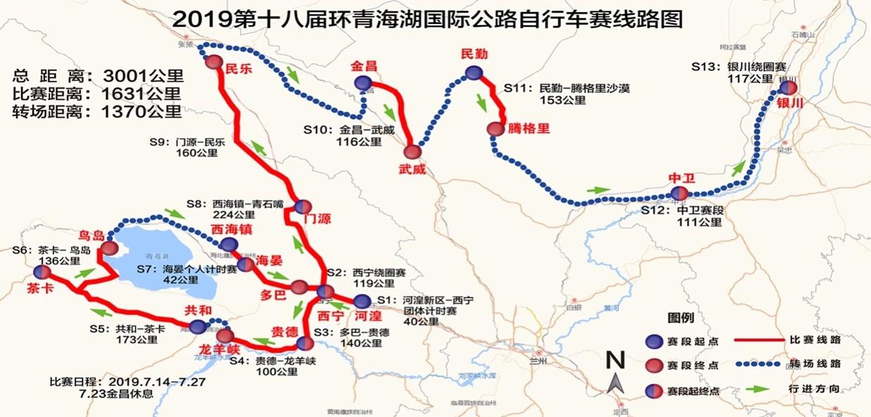 2019第十八屆環青海湖國際公路自行車賽線路圖
