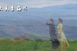 《国家公园省 大美青海情》1