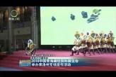 ?2018中国青海藏毯国际展览会举办果洛州专场宣传活动