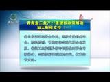 青海复工复产27条硬核政策解读 加大财税支持(一)