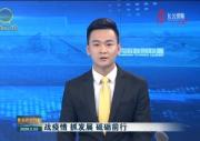 西宁海关十四条举措帮助企业复工复产