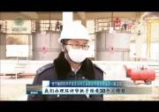 【复工复产进行时】青海省生态环境厅多措并举助力企业复工复产