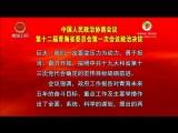 中国人民政治协商会议第十二届青海省委员会第一次会议政治决议