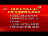 省十三届人大一次会议关于青海省人大常务委员会工作报告的决议