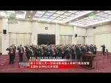 省十三届人大一次会议新当选人员举行宪法宣誓 王国生主持仪式并领誓
