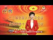 预告:明天上午青海代表团将对中外媒体开放