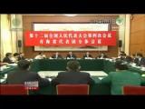 2018-03-10《青海新闻联播 》