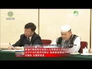 青海代表团审议全国人大常委会工作报告 王沪宁与代表共同审议