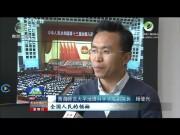 【聚焦全国两会·百姓新期待】奋进新时代 共筑中国梦