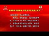 人民日报评论文章:发扬伟大民族精神 实现中华民族伟大复兴