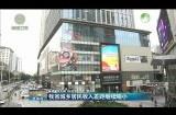 青海省城乡居民收入差距继续缩小
