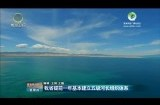 青海省提前一年基本建立五级河长组织体系