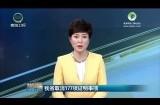 青海省取消177项证明事项
