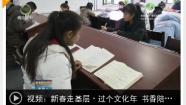 (视频)新春走基层·过个文化年 书香陪伴度新春