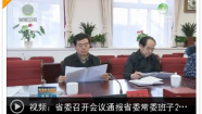 省委召开会议通报省委常委班子2017年度民主生活会情况