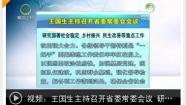 王国生主持召开省委常委会议 研究部署社会稳定 乡村振兴 民生改善等重点工作
