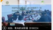 2018-02-24《青海新闻联播》
